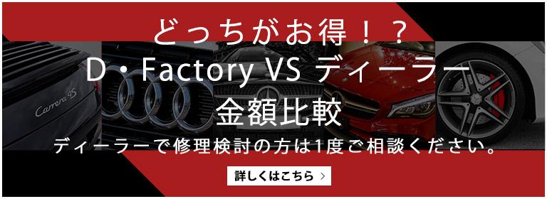 どっちがお得!? D・Factory VS ディーラー金額比較 ディーラーで修理検討の方は1度ご相談ください。